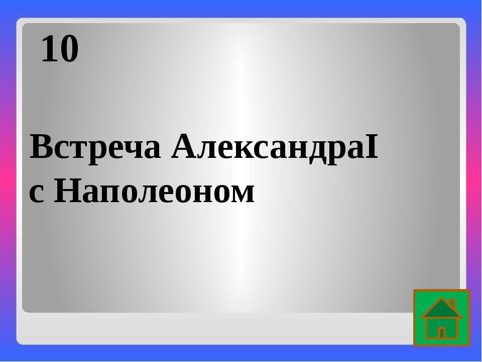 40 Создание Государственного совета