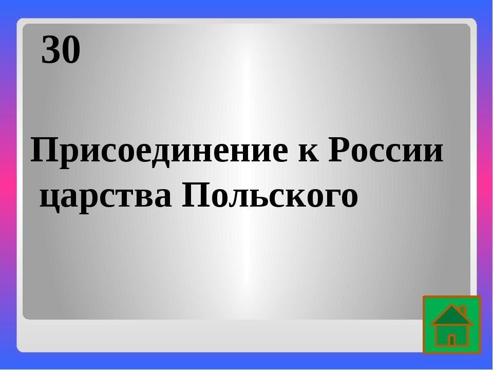 50 Организатор военных поселений