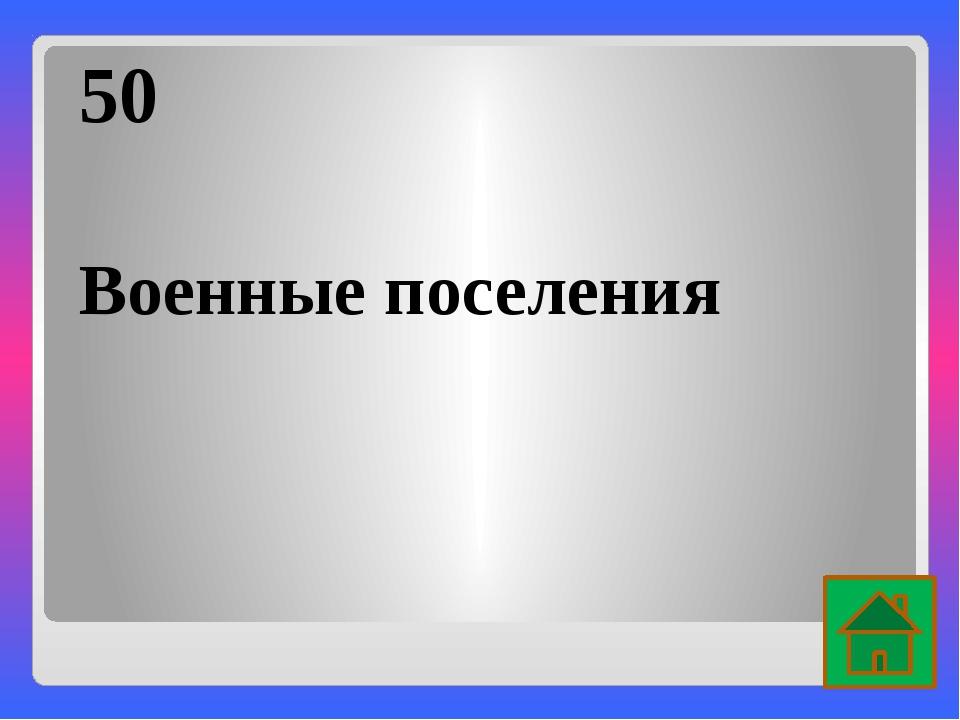 30 В Негласный комитет входили