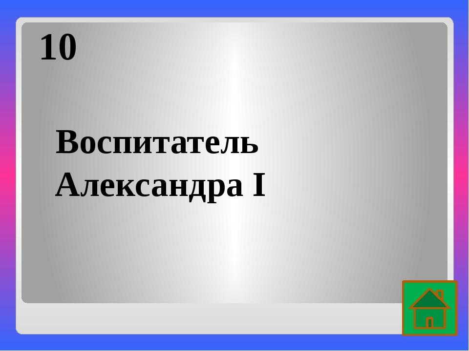 50 Отступление русской армии из Москвы