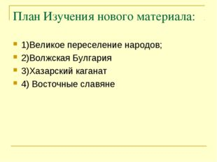 План Изучения нового материала: 1)Великое переселение народов; 2)Волжская Бул
