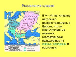 Расселение славян В V—VIIвв. славяне настолько распространились в Европе, чт