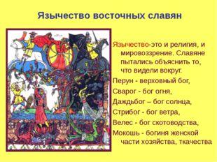 Язычество восточных славян Язычество-это и религия, и мировоззрение. Славяне