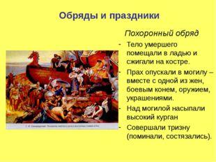Обряды и праздники Похоронный обряд Тело умершего помещали в ладью и сжигали