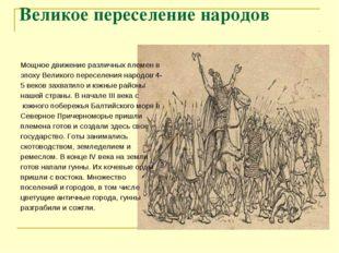Великое переселение народов Мощное движение различных племен в эпоху Великого