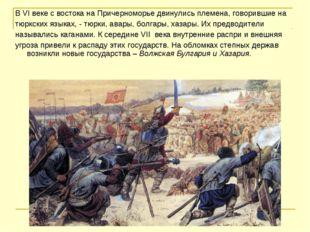 В VI веке с востока на Причерноморье двинулись племена, говорившие на тюркски