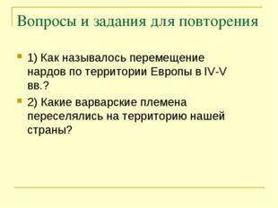 Вопросы и задания для повторения 1) Как называлось перемещение нардов по терр