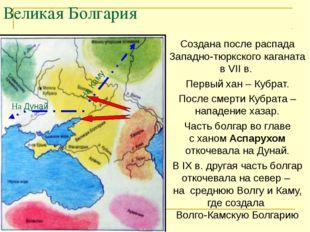 Великая Болгария Создана после распада Западно-тюркского каганата в VII в. Пе