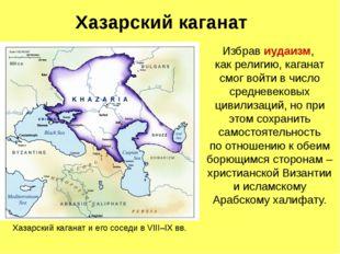 Хазарский каганат Избрав иудаизм, как религию, каганат смог войти в число сре