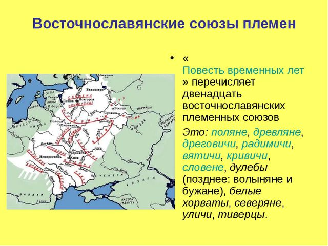 Восточнославянские союзы племен «Повесть временных лет» перечисляет двенадцат...