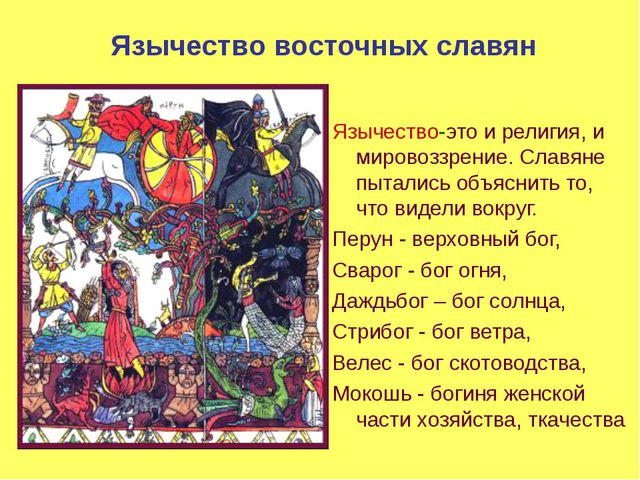 Язычество восточных славян Язычество-это и религия, и мировоззрение. Славяне...
