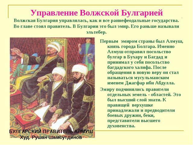 Управление Волжской Булгарией Волжская Булгария управлялась, как и все раннеф...