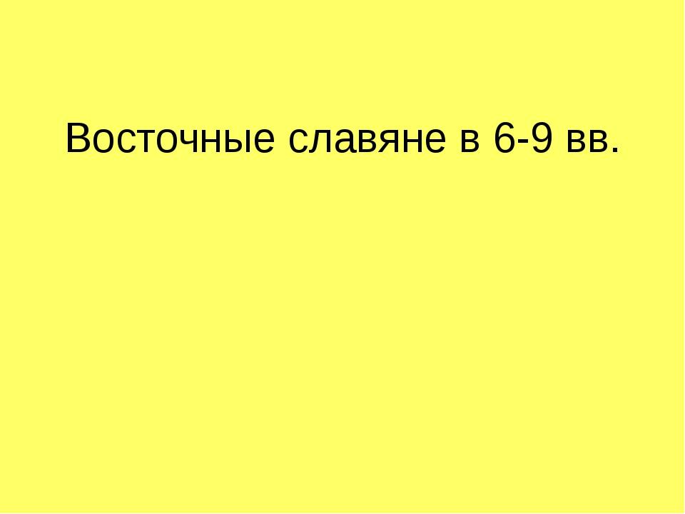 Восточные славяне в 6-9 вв.
