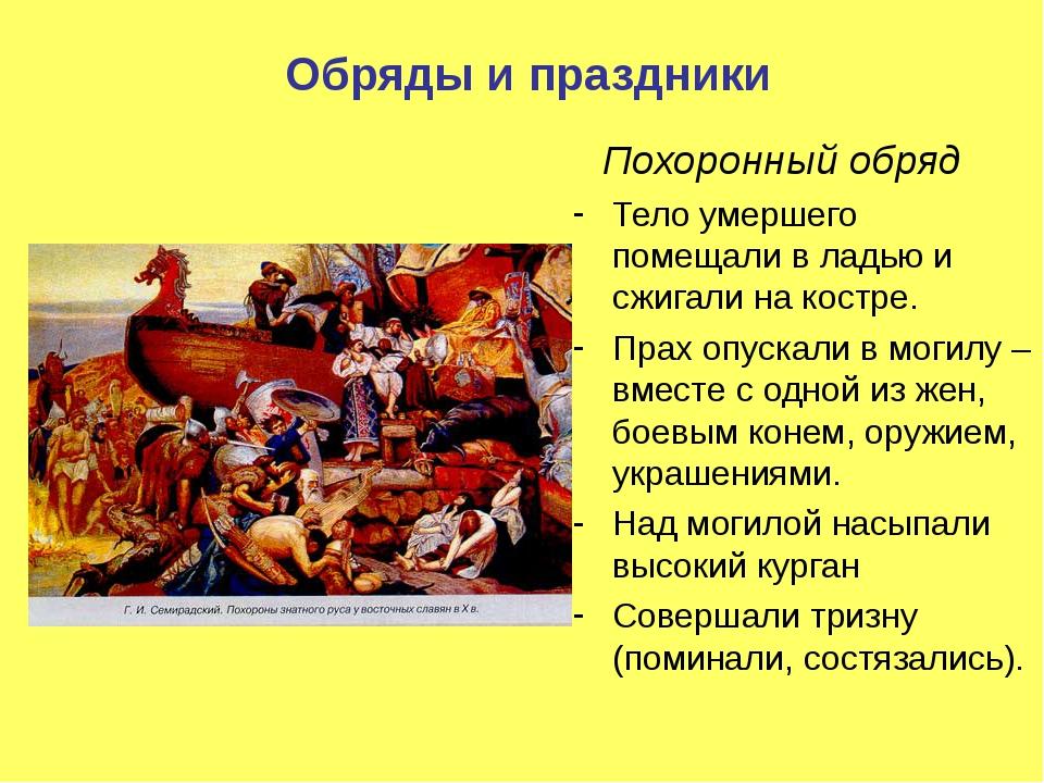 Обряды и праздники Похоронный обряд Тело умершего помещали в ладью и сжигали...