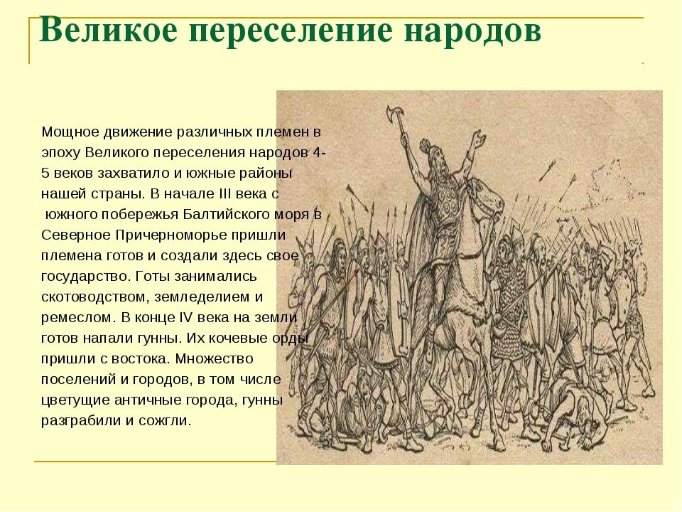 Великое переселение народов Мощное движение различных племен в эпоху Великого...
