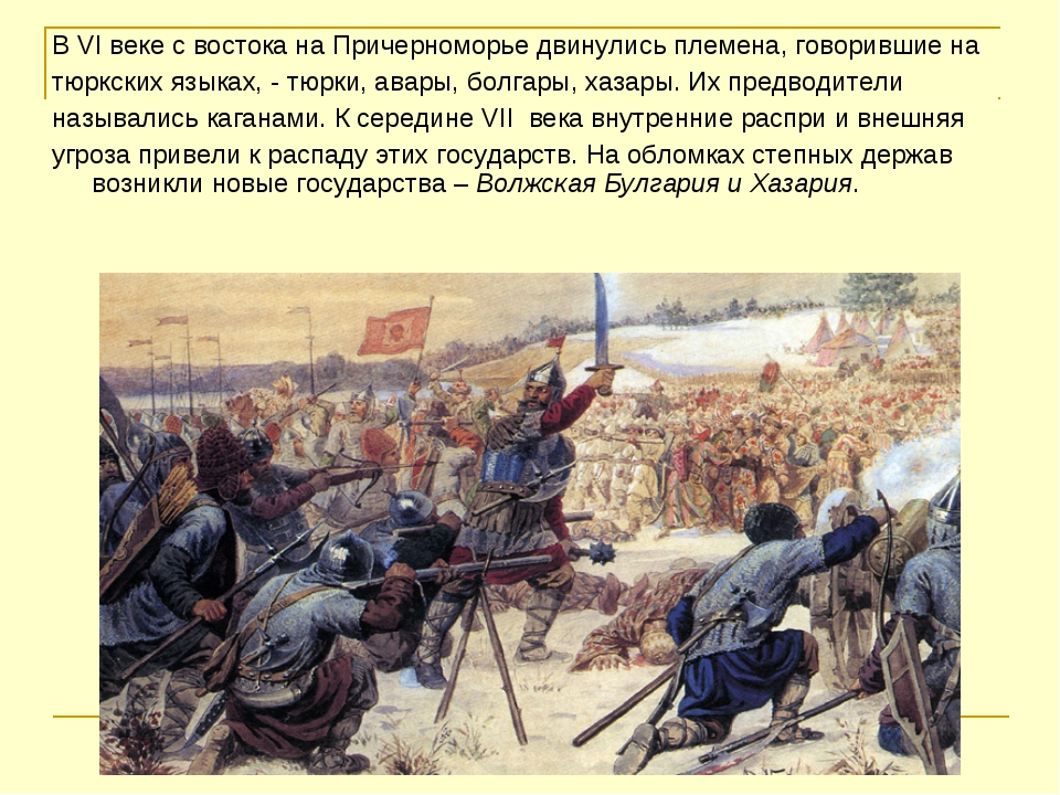 В VI веке с востока на Причерноморье двинулись племена, говорившие на тюркски...