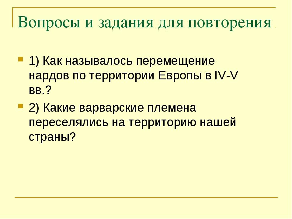 Вопросы и задания для повторения 1) Как называлось перемещение нардов по терр...