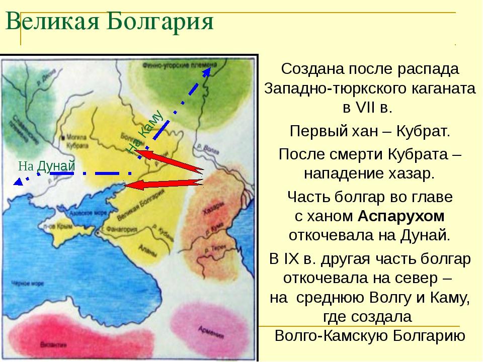 Великая Болгария Создана после распада Западно-тюркского каганата в VII в. Пе...