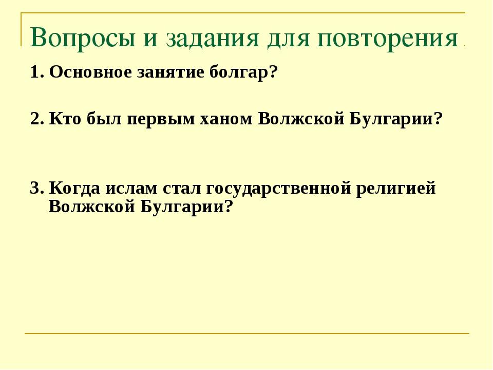 Вопросы и задания для повторения 1.Основное занятие болгар?  2.Кто был пер...