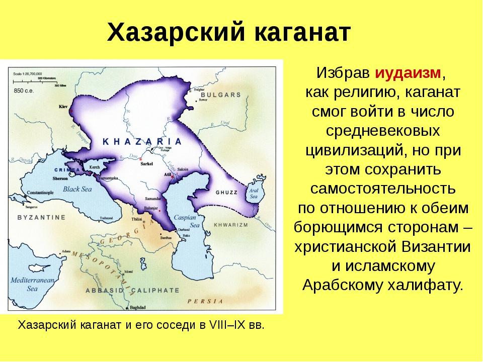 Хазарский каганат Избрав иудаизм, как религию, каганат смог войти в число сре...