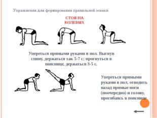 Упражнения для формирования правильной осанки В ВИСЕ Махи прямыми ногами впра