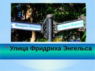 УлицаФридрихаЭнгельса