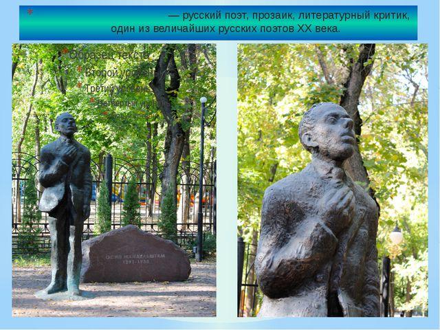 Осипип Мандельшта́м— русский поэт, прозаик, литературный критик, один из вели...
