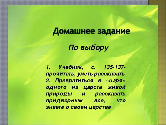 1. Учебник, с. 135-137- прочитать, уметь рассказать 2. Превратиться в «царя»...