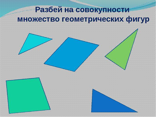 Разбей на совокупности множество геометрических фигур
