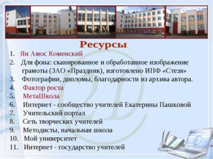 1. Ян Амос Коменский Для фона: сканированное и обработанное изображение грамо
