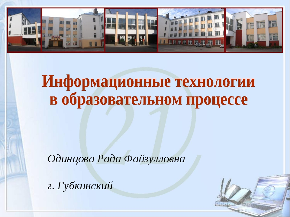 Одинцова Рада Файзулловна г. Губкинский