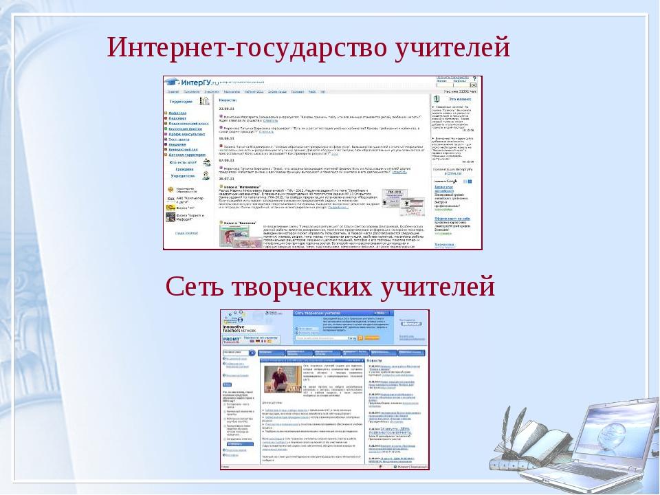 Сеть творческих учителей Интернет-государство учителей