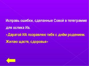 Исправь ошибки, сделанные Совой в телеграмме для ослика Иа. «Дарагой ИА позра