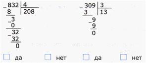 http://mat-zadachi.ru/4-class/img/test/2/12.jpg