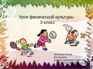 Урок физической культуры 3 класс Мосиенко Елена Викторовна учитель начальных