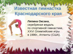 Ляпина Оксана, серебряная медаль по спортивной гимнастике, XXVI Олимпийские
