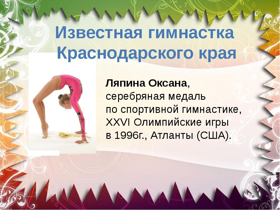 Ляпина Оксана, серебряная медаль по спортивной гимнастике, XXVI Олимпийские...