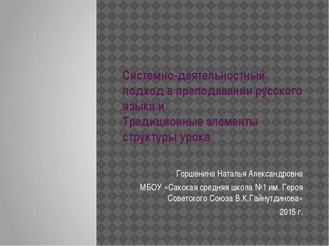 Системно-деятельностный подход в преподавании русского языка и Традиционные э...