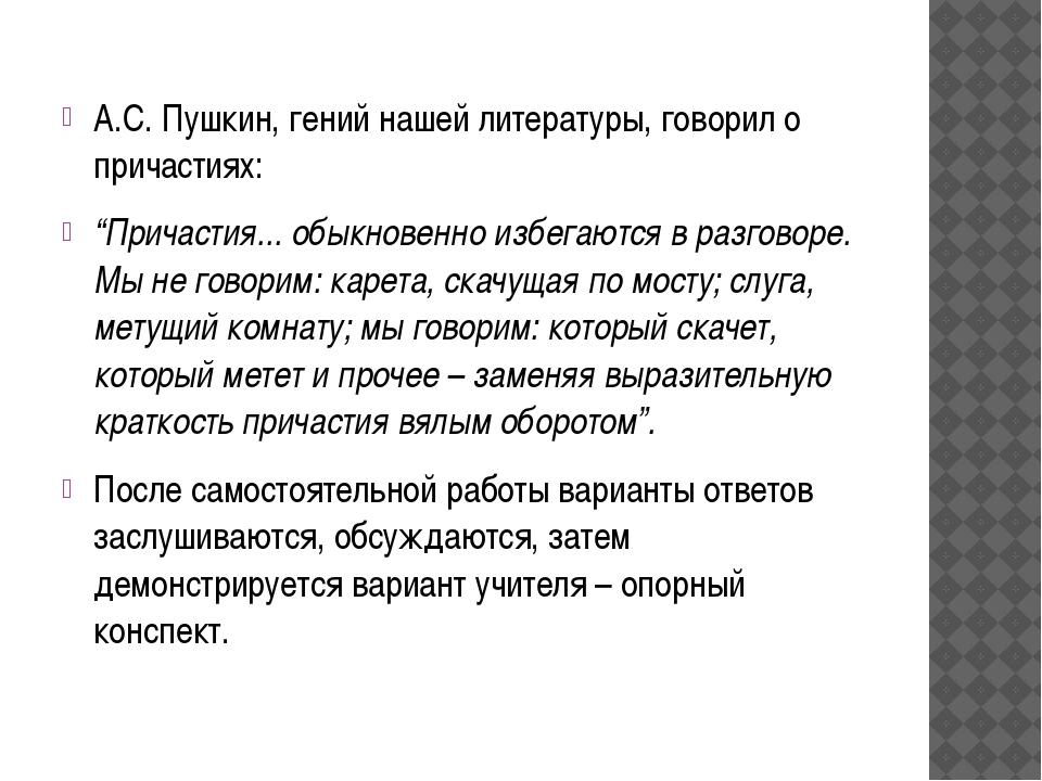 """А.С. Пушкин, гений нашей литературы, говорил о причастиях: """"Причастия... обы..."""