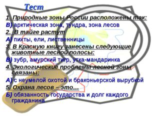 Тест 1. Природные зоны России расположены так: В) арктическая зона, тундра, з