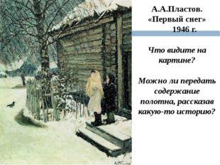 А.А.Пластов. «Первый снег» 1946 г. Что видите на картине? Можно ли передать с