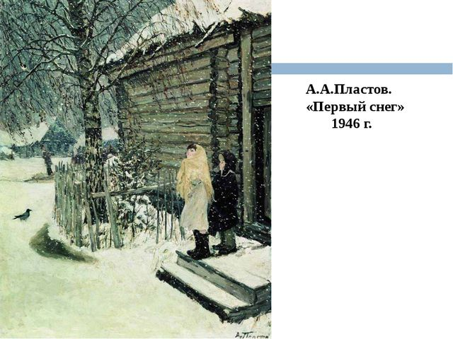 А.А.Пластов. «Первый снег» 1946 г.