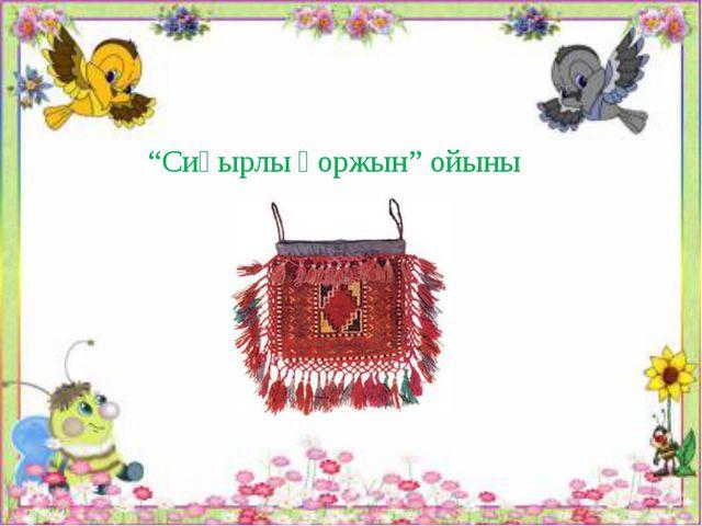 """""""Сиқырлы қоржын"""" ойыны"""