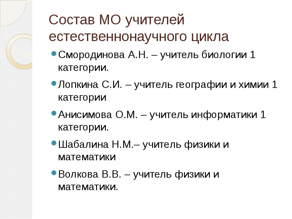 Состав МО учителей естественнонаучного цикла Смородинова А.Н. – учитель биоло...