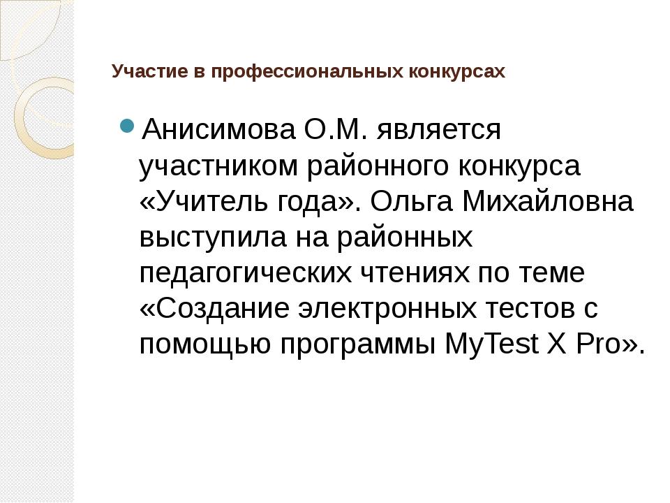 Участие в профессиональных конкурсах Анисимова О.М. является участником район...