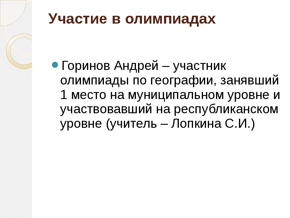 Участие в олимпиадах Горинов Андрей – участник олимпиады по географии, занявш...