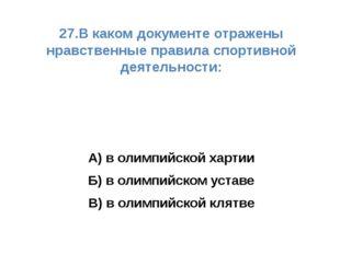 27.В каком документе отражены нравственные правила спортивной деятельности: А