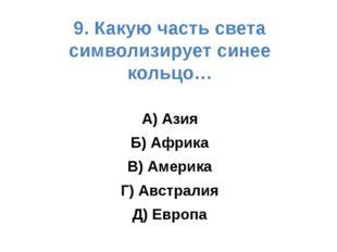 9. Какую часть света символизирует синее кольцо… А) Азия Б) Африка В) Америка