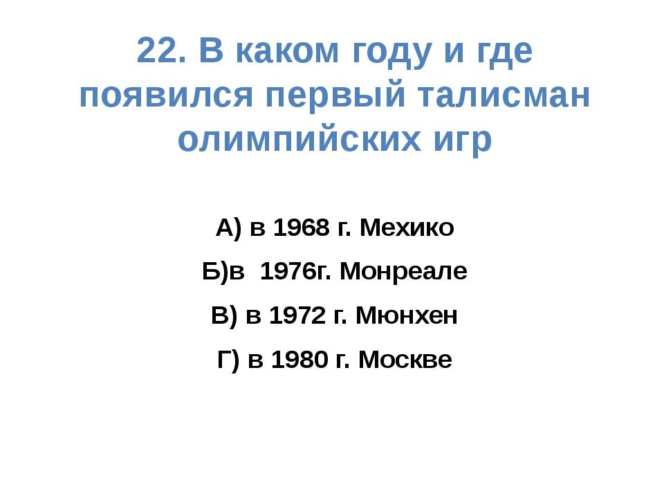 22. В каком году и где появился первый талисман олимпийских игр А) в 1968 г....