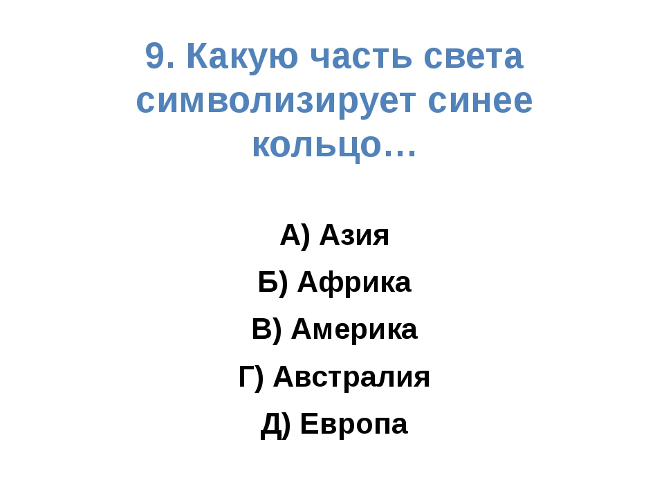9. Какую часть света символизирует синее кольцо… А) Азия Б) Африка В) Америка...